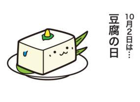 今日10月2日は豆腐の日
