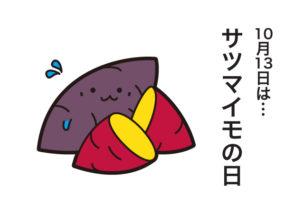 今日10月13日はサツマイモの日
